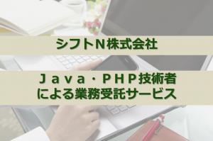 シフトNのJava技術者、PHP技術者による業務受託サービス